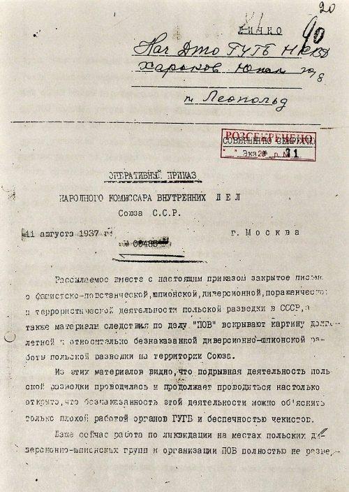 Первая страница копии приказа № 00485, выданного управлению НКВД в г. Харькове.