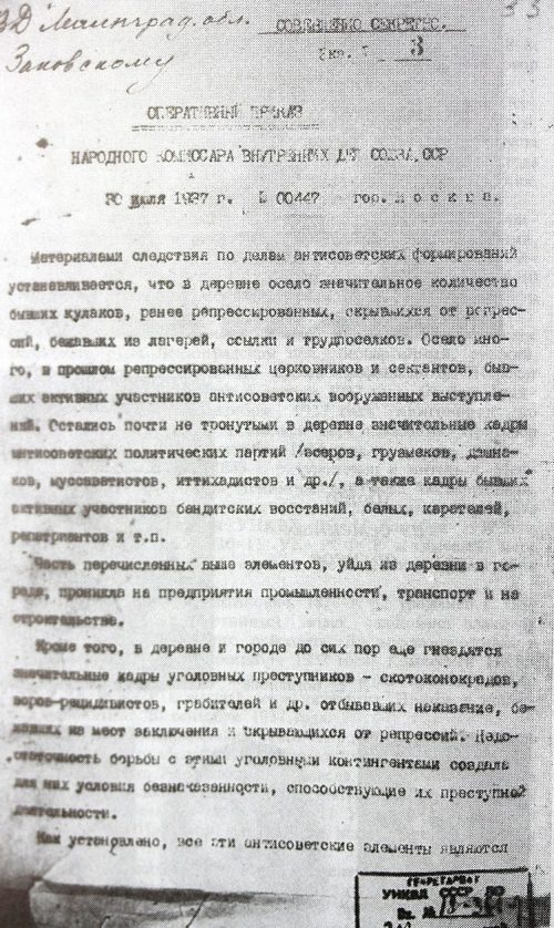 Страница приказа № 00447 НКВД.