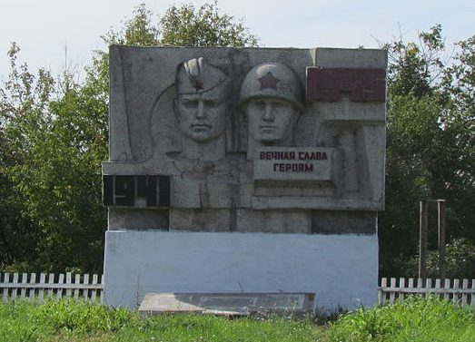 п. Большая Александровка Великобагачанского р-на. Памятник, установленный в 1957 году на братской могиле советских воинов.