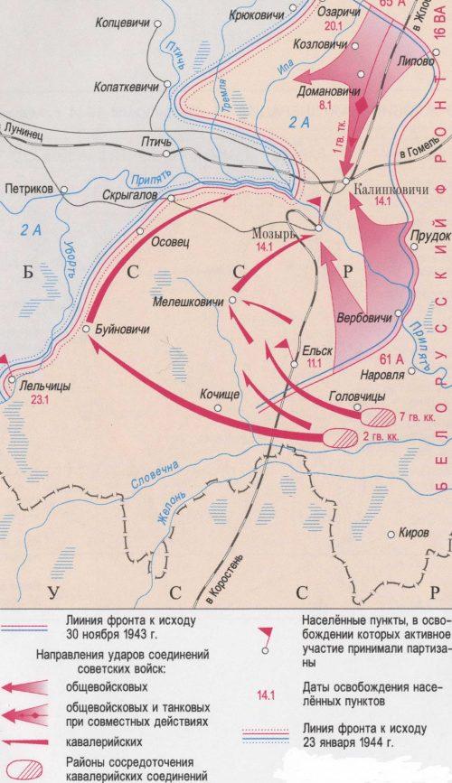 Карты-схемы окончания Калинковичско-Мозырской операции.