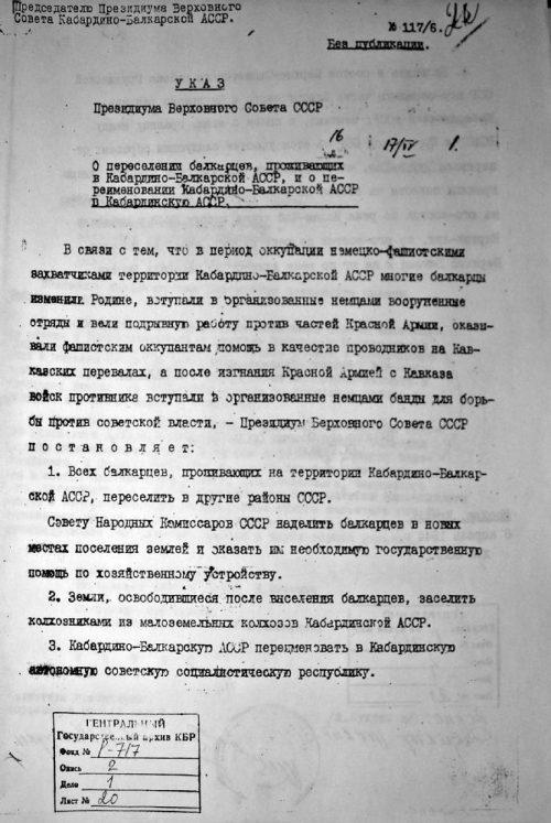 Первая страница Указа ВС СССР о переселении балкарцев.