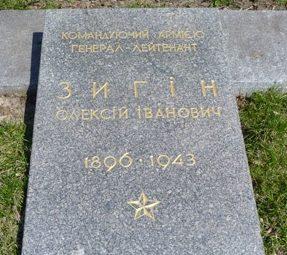Надгробная плита.
