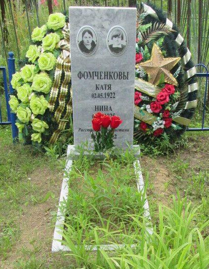 д. Колпино Рославльского р-на. Могила комсомолок-сестер Фомченковых Екатерины и Людмилы, казненных гитлеровцами 24 июня 1943 года.