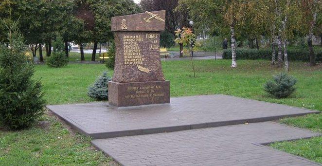 г. Полтава Памятный знак « Побег из Ада», установленный в честь группы Героя Советского Союза М.П. Девятаева, совершившим побег из немецкого концентрационного лагеря на угнанном военном самолёте.