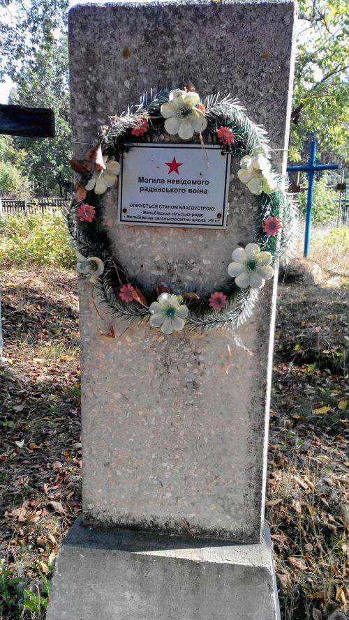 с. Вельбовка Гадячского р-на. Могила неизвестного советского воина.