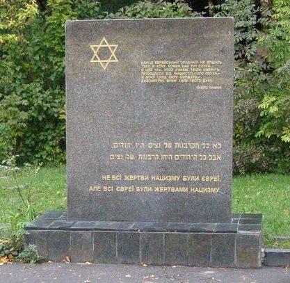 г. Полтава. Памятный знак жертвам нацизма, установленный в Молодежном парке.