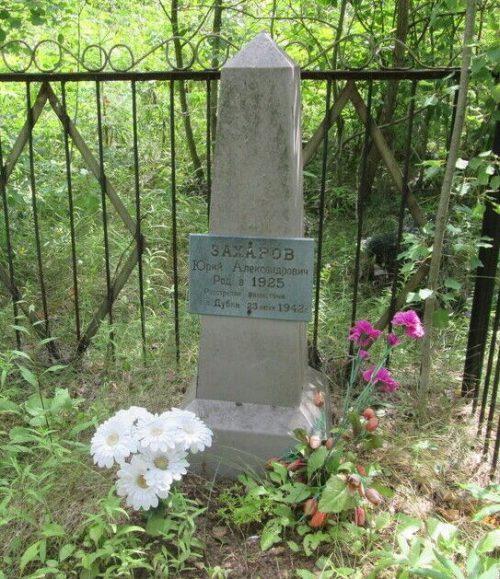 д. Большевицы Угранского р-на. Могила комсомольца-партизана Ю.А. Захарова, погибшего в 1942 году.