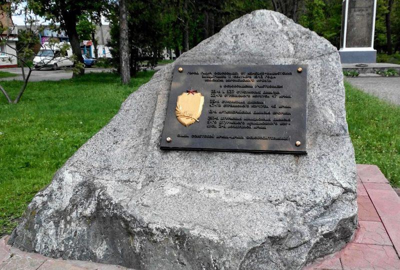 г. Гадяч. Памятный знак в честь воинов-освободителей 40-й, 47-й армий, установленный по улице К. Либкнехта в 1983 г.