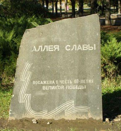 г. Полтава. Памятный знак на аллее Славы по улице 23 сентября.