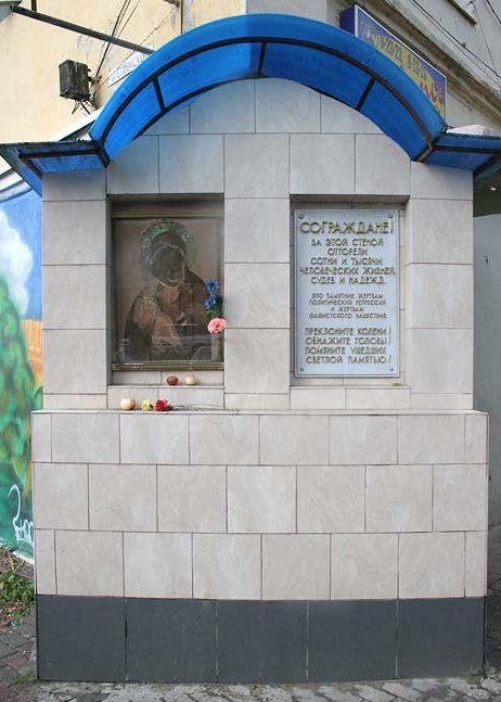 г. Рославль. Памятник жертвам фашизма, установленный около городского рынка.
