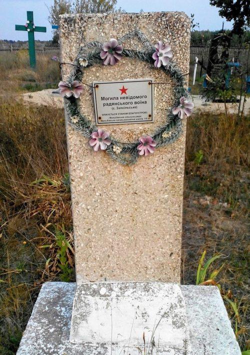 с. Запсельское Гадячского р-на. Могила неизвестного советского воина на кладбище.