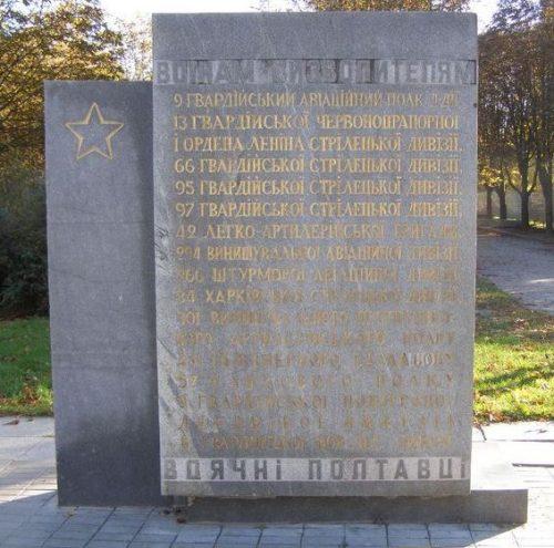 Стела с наименованиями воинских соединений и частей, удостоенных звания «Полтавских».