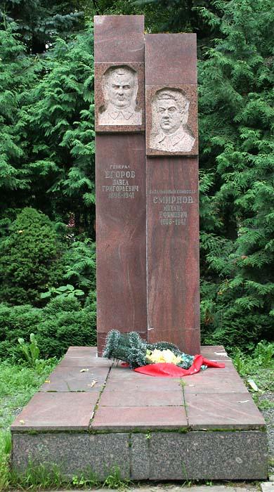 Могила генерал-майора П. Г. Егорова и батальонного комиссара М. Е. Смирнова.