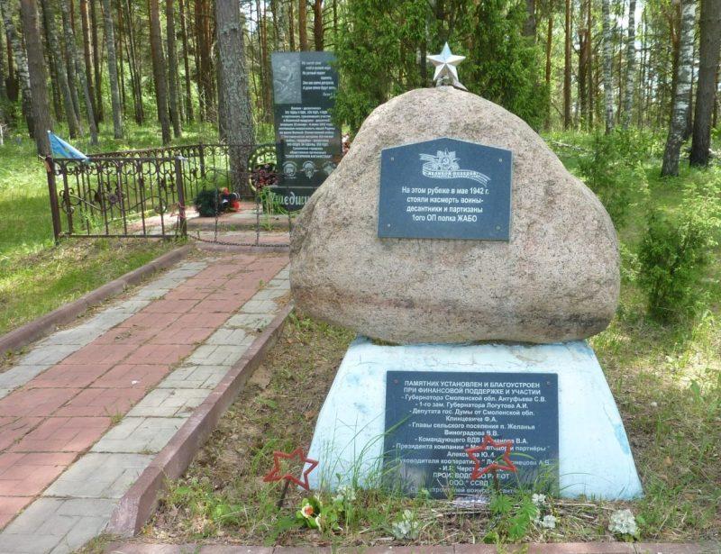 д. Желанья Угранского р-на. Памятное место, где в 1942 году был организован партизанский полк под командованием В.В. Жабо.