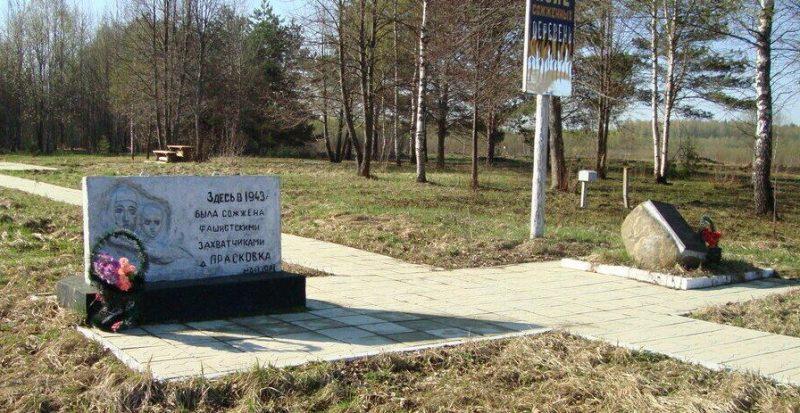 д. Желанья Угранского р-на. Памятный знак, установленный на месте бывшей деревни Прасковки, сожженной гитлеровцами.