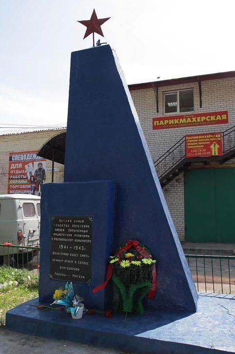 г. Рославль. Памятный знак жертвам концлагеря по улице Красноармейской.