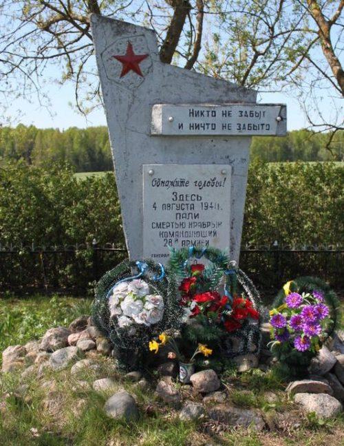 д. Старинка Рославльского р-на. Памятное место, где 4 августа 1941 года в танковом сражении погиб командующий 28-й армией генерал Качалов В.Я.