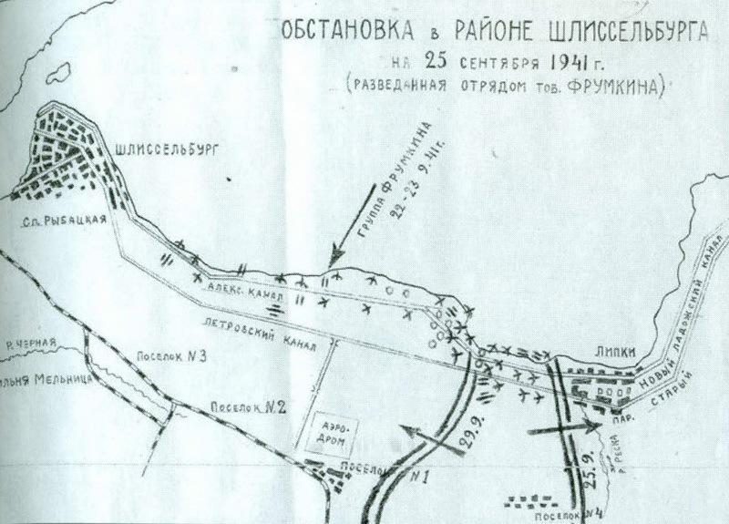 Разведанные об обороне противника в районе Шлиссельбурга.