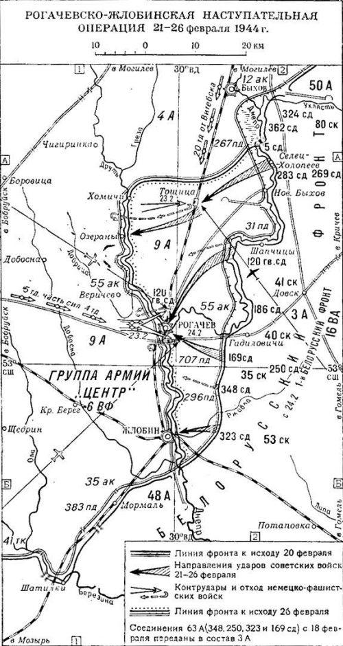 Карта-схема Рогачёвско-Жлобинской наступательной операции.