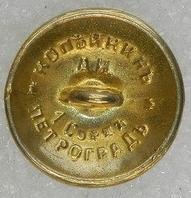Пуговицы РККФ периода 1917-1922 годов.
