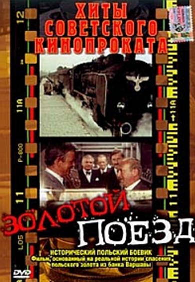 Постер фильма «Золотой поезд».