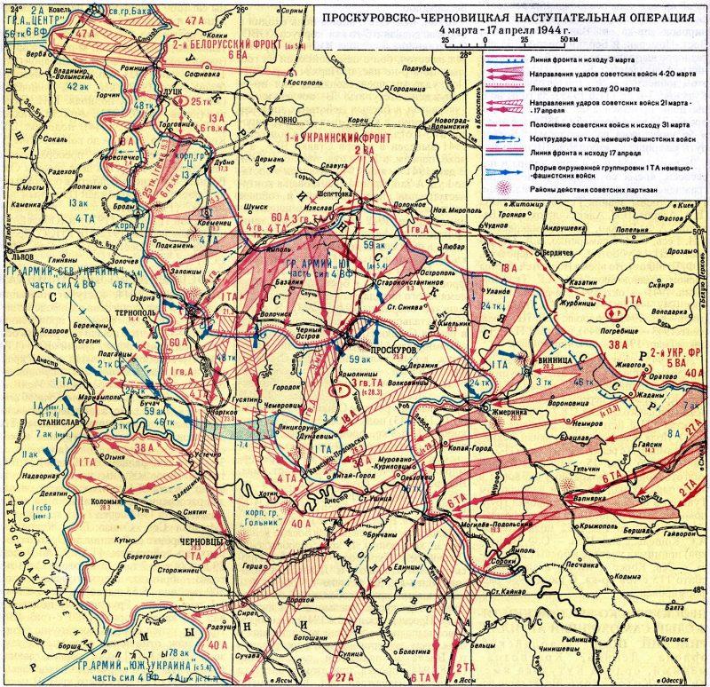 Карта-схема Проскуровско-Черновицкой наступательной операции.