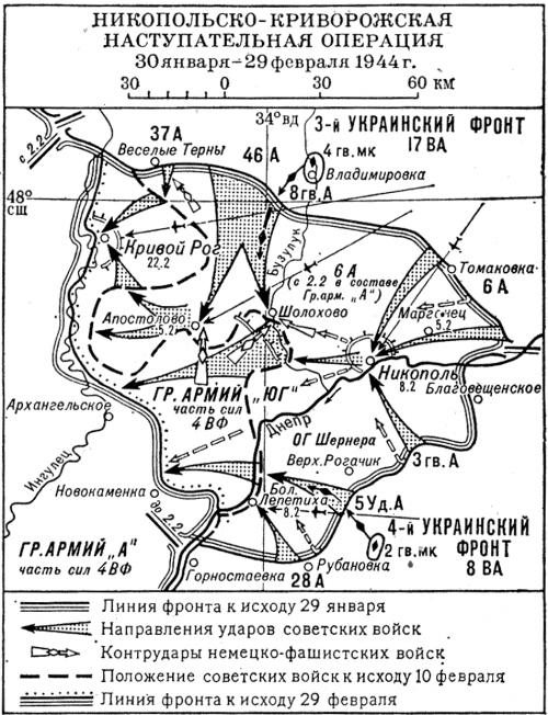 Карта-схема Никопольско-Криворожской операции.
