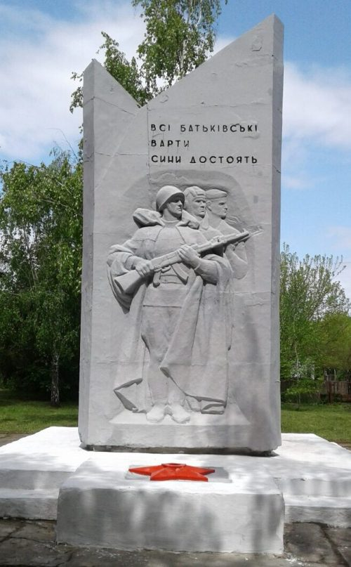 г. Карловка. Памятник погибшим советским воинам.