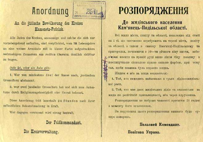 Немецкое объявление, разъясняющее определение национальности еврея.