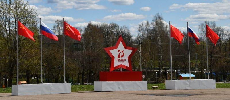 г. Андреаполь. Памятный знак в честь 70-летия Победы.