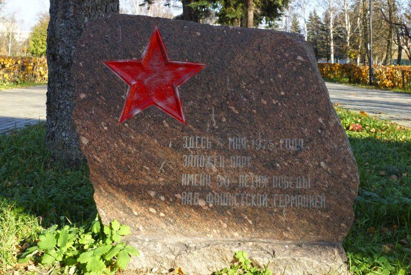 Памятный камень в честь основания парка.