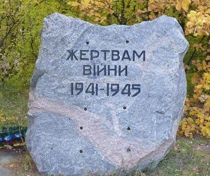 г. Кобеляки. Памятный знак в урочище Песок на месте расстрелов мирных граждан.