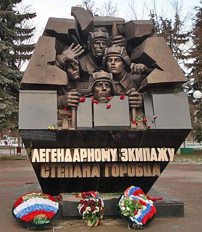г. Тверь. Мемориал танковому экипажу С. Горобца, открытый в 2011 году в сквере на Комсомольской площади, где проходил рубеж обороны Калинина и пролегал маршрут легендарного танка Степана Горобца.