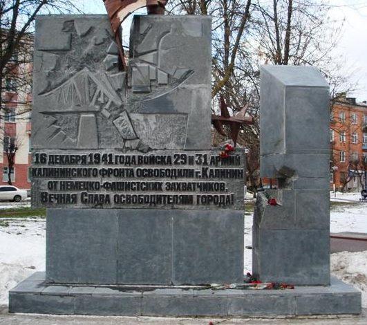 г. Тверь. Памятная стела освободителям города, установленная на Комсомольской площади.