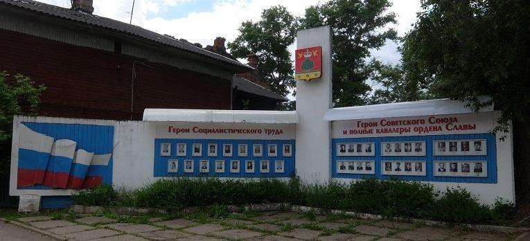 г. Бежецк. Доска почёта Героев Советского Союза.