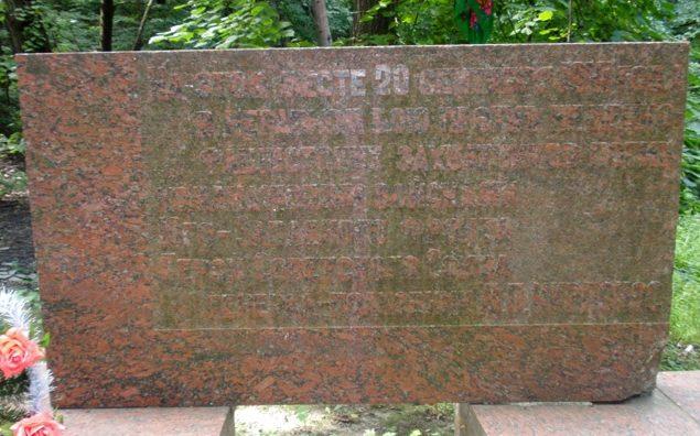 Мемориальная доска у родника с надписью: «На этом месте 20 сентября 1941 года погиб командующий Юго-Западным фронтом генерал-полковник Кирпонос М.П.».