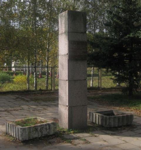 г. Тверь. Памятный знак на рубеже обороны у Горбатого моста.