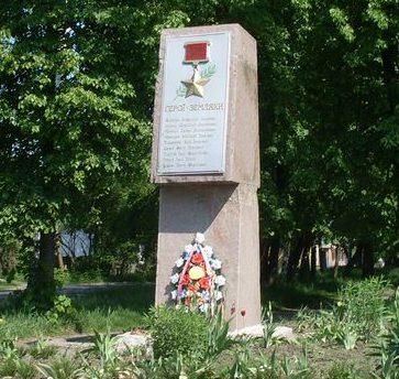 г. Пирятин. Памятный знак землякам-Героям Советского Союза установленный по улице Октябрьской в 1995 году.
