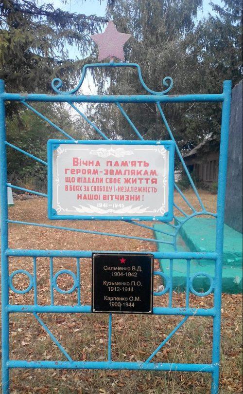 с. Лука Лохвицкого р-на. Братская могила советских воинов и памятный знак павшим воинам-землякам.