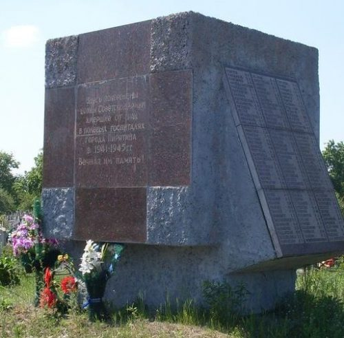 г. Пирятин. Братская могила воинов, умерших от ран в госпиталях города.