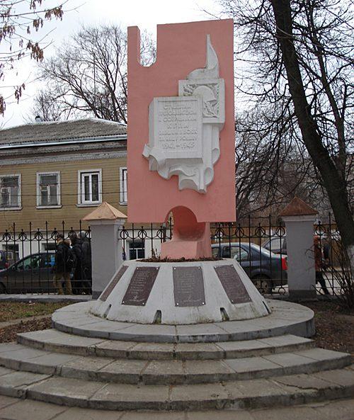 г. Тверь. Памятник студентам, преподавателям и сотрудникам Калининского государственного педагогического института, павшим в годы войны.