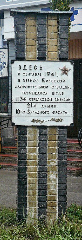 г. Пирятин. Памятный знак на месте расположения штаба 117-й стрелковой дивизии в сентябре 1941 года.