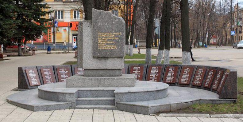 г. Тверь. Памятник сотрудникам милиции, погибшим в годы войны и при исполнении служебного долга.