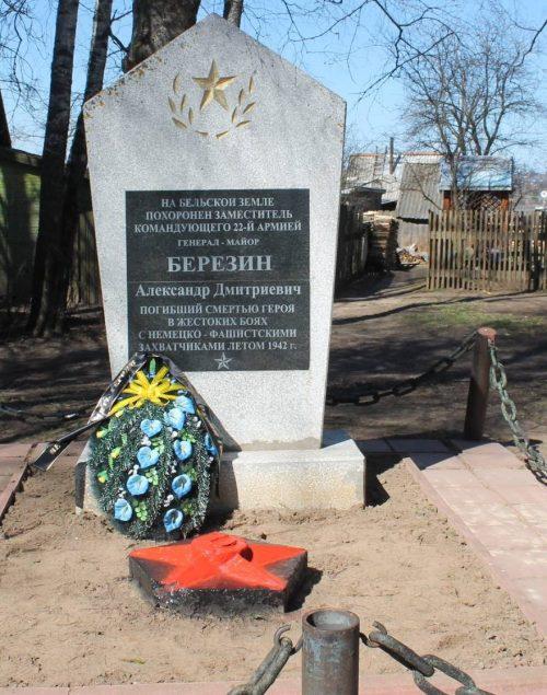 г. Белый. Памятный знак генерал-майору А.Д. Березину, установленный в 1969 году.