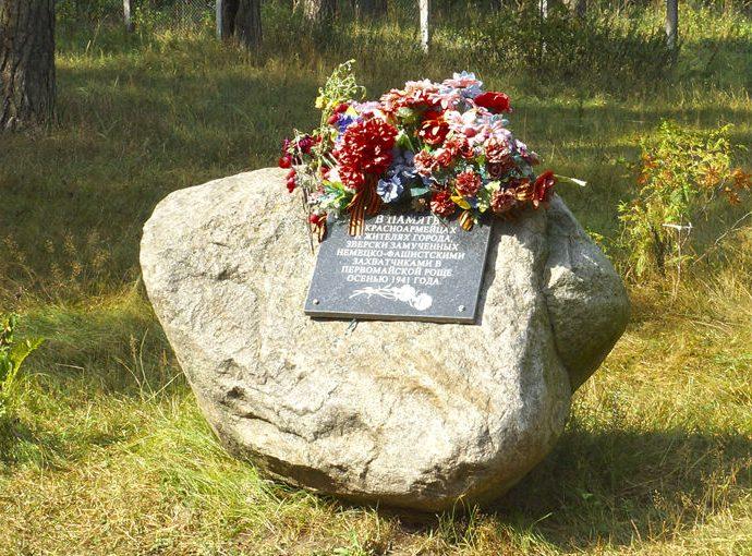 г. Тверь. Памятный камень с надписью; «В память о красноармейцах и жителях города, зверски замученных немецко-фашистскими захватчиками в Первомайской роще осенью 1941 года».