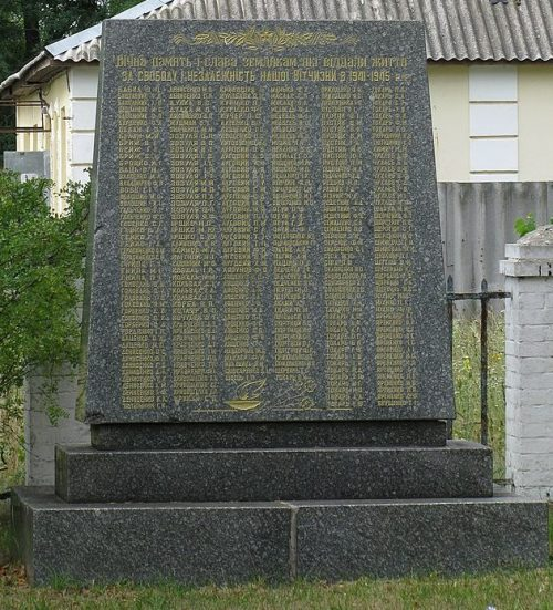 с. Заворскло Полтавского р-на. Памятник погибшим односельчанам, установленный в 1957 году.