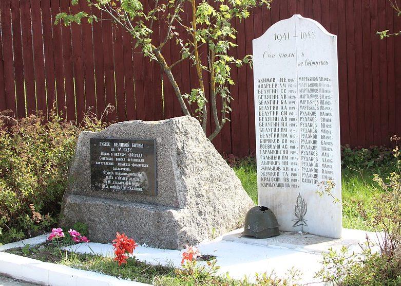 г. Тверь д. Константиновка. Братская могила советских воинов.