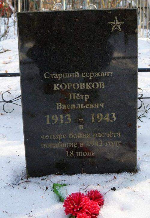 г. Тверь д. Николо-Малица. Братская могила старшего сержанта П.В. Коровкова и четырех неизвестных солдат.