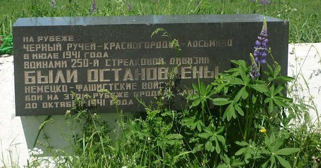 Памятный знак на рубеже обороны.