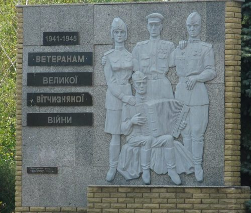 г. Комсомольск (Горишние Плавни). Памятник ветеранам войны.